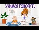 Учимся говорить. Как говорят животные. Первые слова. Карточки Домана. Видео для малышей