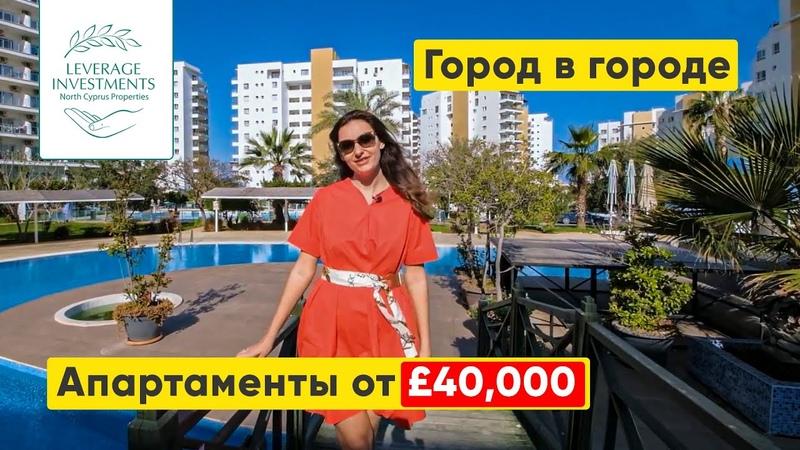 Курортный комплекс 5*. Апартаменты по самым высоким стандартам от £40,000. Leverage Investments