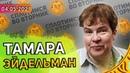 Сплотимся во вторник. @Tamara Eidelman Личности в истории, Топ-3 правителей России, Игра престолов