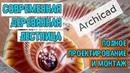 Современная деревянная лестница Проектирование и монтаж Archicad Русдом