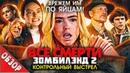 ВСЕСМЕРТИ Зомбилэнд Контрольный выстрел / ОБЗОР фильма