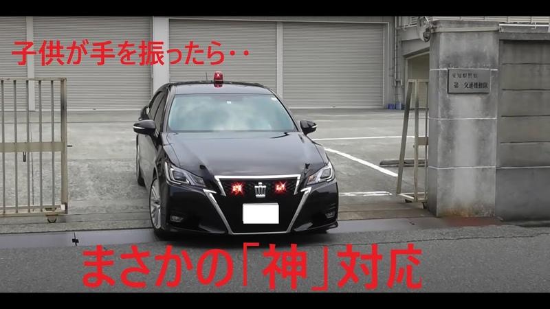 目指せ777万回再生!緊急出動する覆面パトカーに子供が手を振ったら次の瞬間・・まさかの神対応に感激♪ Japanese unmarked police car