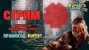 GTA 5 DeadStar RP Обзор после фиксов Зомби мод Промокод