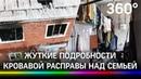 Зарубил мать, отца, брата и поджег дом кровавая расправа в Кореновске - видео с места преступления