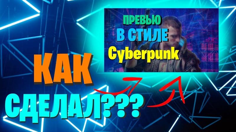 КАК СДЕЛАТЬ ПРЕВЬЮ В СТИЛЕ Cyberpunk 2077 В Photosop 2020 PHOTOSHOP CYBERPUNK