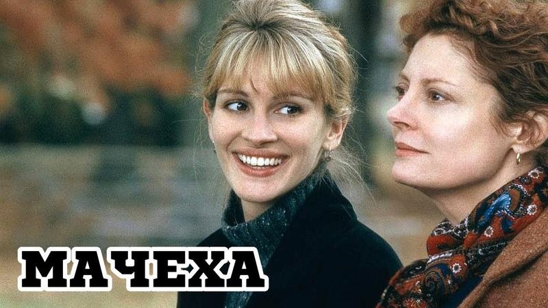 Мачеха (1998) «Stepmom» - Трейлер (Trailer)