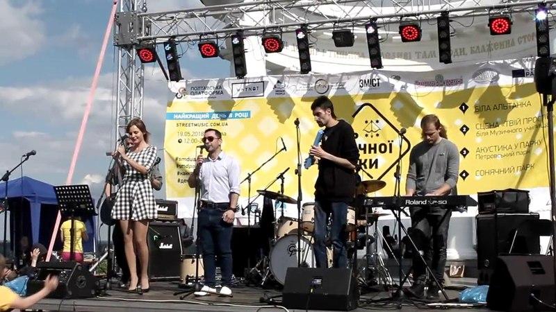 Хештег - Мріяти ( День уличной музыки г. Полтава , Белая беседка 19,05,2018 )