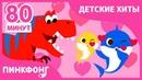 Детские Хиты Семья Акул и Тирекс Сборник Песенки про динозавров Пинкфонг Песни для Детей