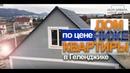 Дом ниже цены квартиры Геленджик Голубая бухта