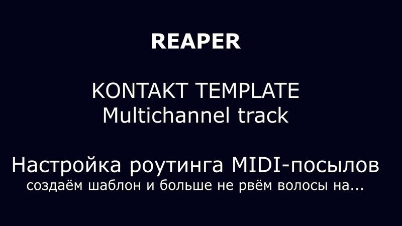 KONTAKT Мультиканальная маршрутизация трэка в REAPER Роутинг МИДИ каналов для VSTi