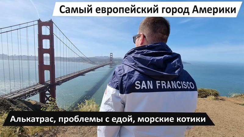 Сан Франциско Милый город Алькатрас Проблемы с едой