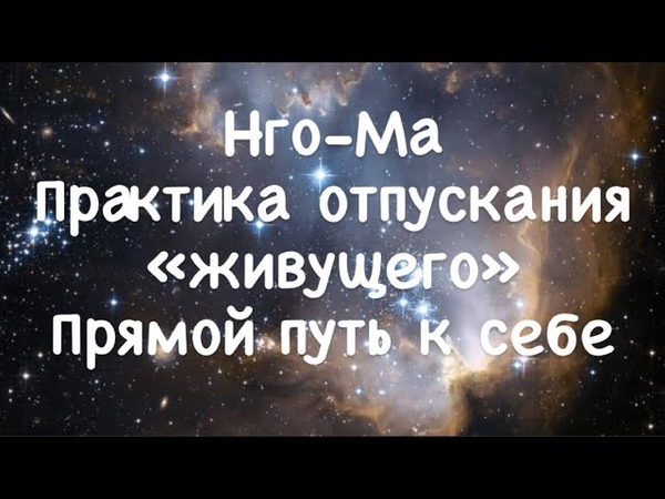 Нго-Ма(Дракон) 13. Практика отпускания «живущего». Прямой Путь к Себе.
