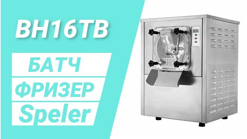 Батч фризер Speler BH16TB для производства джелато