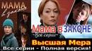 Мама в Законе. Высшая Мера - Сильный фильм основан на реальных событиях - Русские детективы 2021