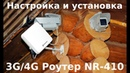 Как самому сделать интернет на даче NR-410