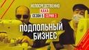 3 апреля в 16.00 «Подпольный Бизнес» Непосредственно Каха - 3 серия 5 сезона!