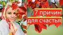 Семь причин для счастья. Как стать счастливым человеком Эфир в инстаграм от 07.10.2020