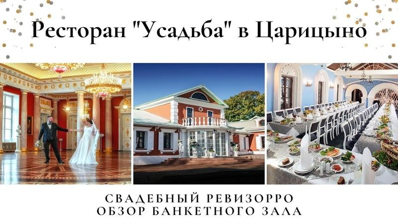Ресторан Усадьба в Царицыно Банкетные залы для праздника
