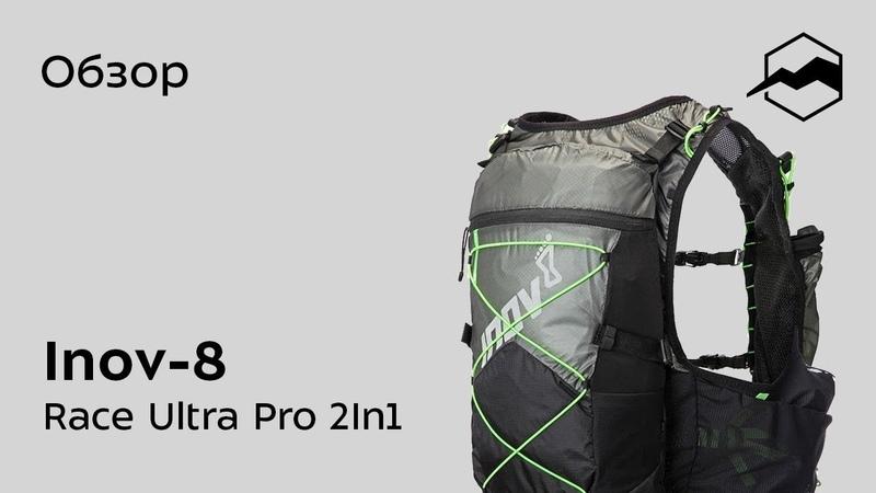 Рюкзак Inov 8 Race Ultra Pro 2in1 Обзор