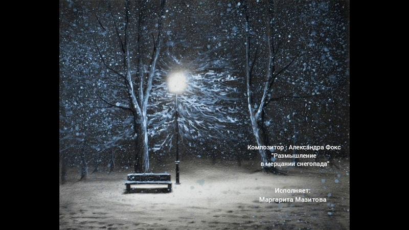 Александра Фокс - Размышление в мерцании снегопада, Исполняет Маргарита Мазитова,