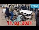 ☭★Подборка Аварий и ДТП от 11.03.2021/1538/Март 2021/дтп авария