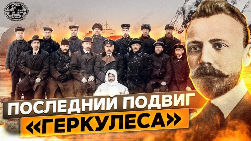 Экспедиция Русанова Последний подвиг Геркулеса @Русское географическое общество