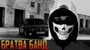 Деловой фильм про опасные наезды Братва банд Русские детективы
