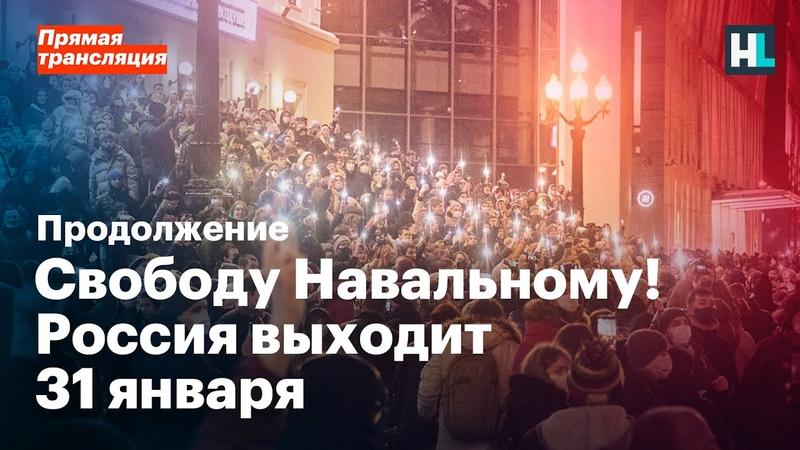 Свободу Навальному! Россия выходит 31 января. Прямая трансляция. Продолжение