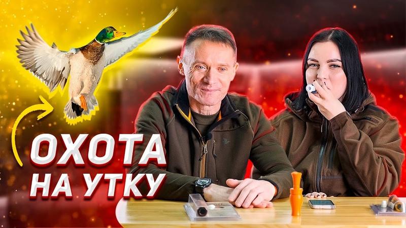 Охота на утку для новичков беседуем с Сергеем Писаревым о оружии, патронах и тактике утиной охоты