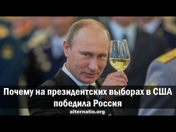 Андрей Ваджра Почему на президентских выборах в США победила Россия 03 01 2021 № 88