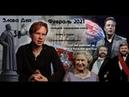 Злоба дня Февраль 2021 Илон Маск, Война в Сирии, Памятник Дзержинскому, Елизавета II, Самозванцы