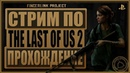 THE LAST OF US 2 ВЫЖИВАНИЕ ГЛАВА 3 ТЕАТРАЛЬНЫЙ ЗАНАВЕС PS4