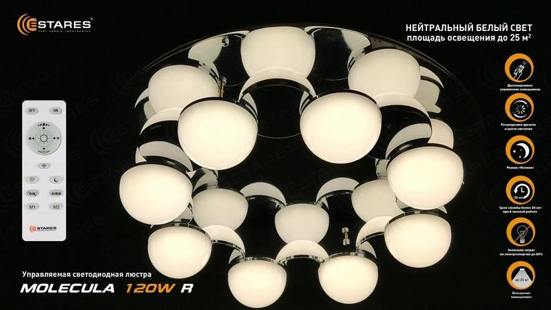 MOLECULA chrome 120W светодиодная люстра с пультом цвет корпуса хром от Estares