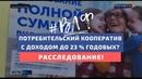 Вложения в КПК до 23 годовых это реально Специальное расследование ГТРК, ОНФ и ВЛФ в Томске