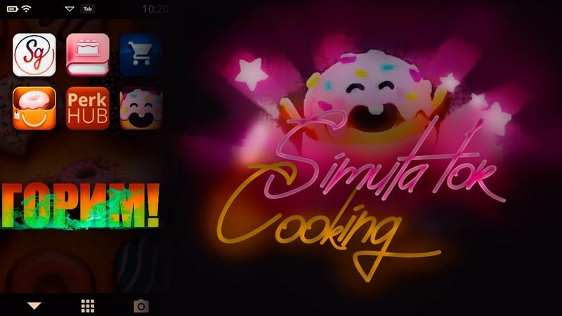 Как приготовить пончики и не СПАЛИТЬ кухню cooking simulator cakes and cookies