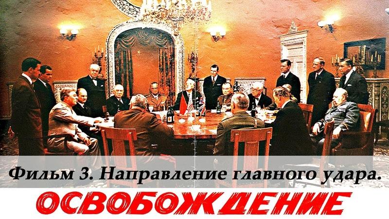 Освобождение Фильм 3 й Направление главного удара 4К военный реж Юрий Озеров 1970 г