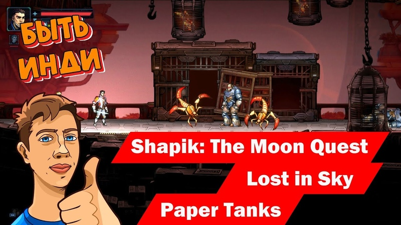 Быть Инди - Shapik The Moon Quest | Lost in Sky Violent Seed | Paper Tanks