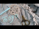 Бохо платье или жилет \\Ирландское кружево\\Довязываем мотив ретичелло крючком\\6 ч\Вяжем по схемам