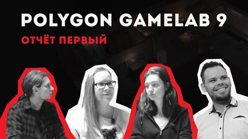 Как мы делаем игры. Отчет 1 Polygon Gamelab 9