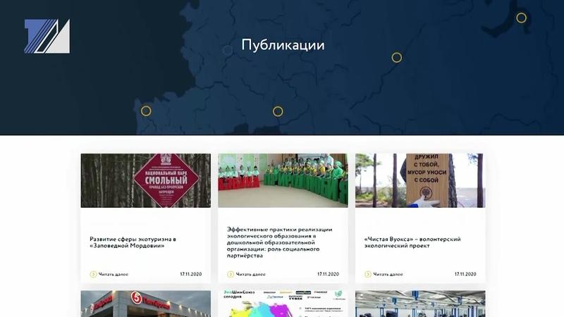 Стартовал всероссийский конкурс по отбору лучших региональных природоохранных практик
