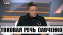 Савченко КРИЧИТЬ на Слуг народу ВИ ВБИЛИ УКРАЇНУ! Вкрали землю у народу!