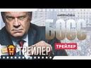 БОСС — Русский трейлер 2011 Келси Грэммер, Конни Нильсен, Ханна Уэр, Джефф Хефнер