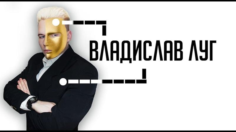 Кто такой Владислав Луг 🔥