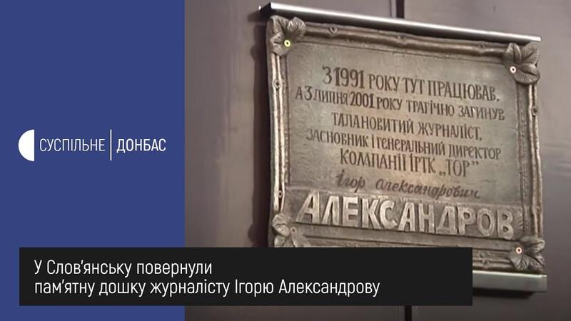 У Словянську згадали журналіста Ігоря Александрова - 18.09.2020