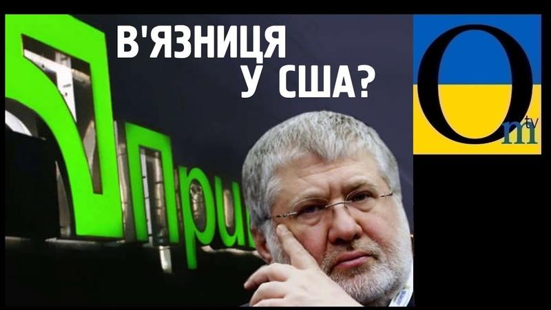 Ніхто не заховаєтьтся! Ціле ФБР виділяє окремих агентів проти корупціонерів в Україні!