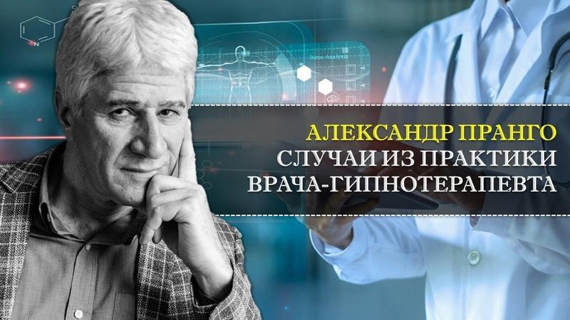Врач-невролог Александр Пранго размышления о лечении гипнозом (регрессивная гипнотерапия)