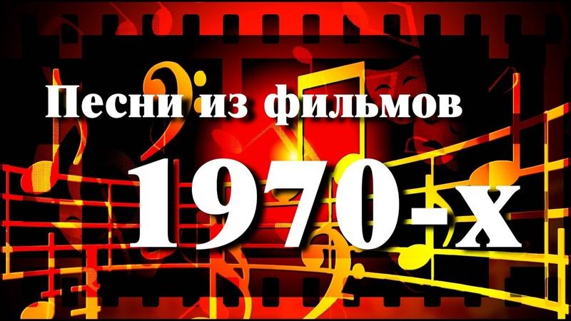 Песни из кино 70 х 12 стульев Ах водевиль водевиль Бумбараш Акванавты