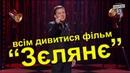 Всім дивитися фільм Зєляні! Андрій Полтава 💙 Шоу 💛