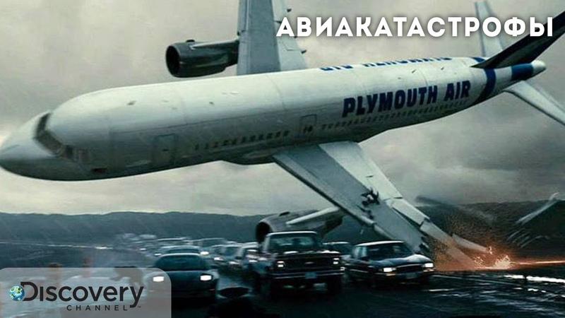 Авиакатастрофы совершенно секретно Документальный фильм Discovery