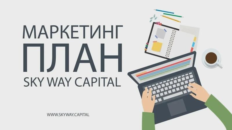 SkyWay   Маркетинг-план
